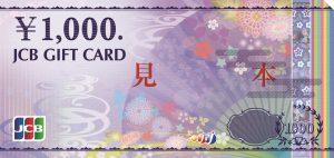 ギフト1000 扇