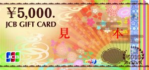 ギフト5000 扇
