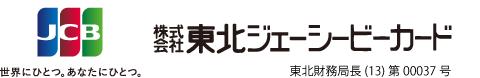 JCBクレジットカード 株式会社東北ジェーシービーカード