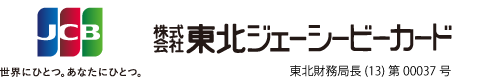 JCBクレジットカード|株式会社東北ジェーシービーカード